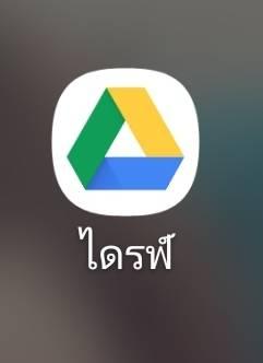 วิธีการอัปโหลดรูปขึ้น google driver